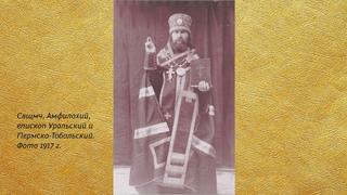 Беседа 51. Священномученик Амфилохий, епископ Уральский и Пермско-Тобольский