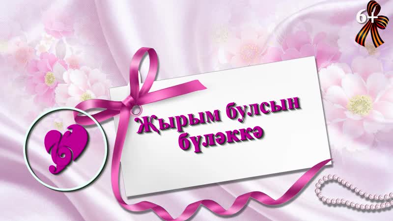 2020 05 09 Поздравление на Салям СТС Девон ИФНО блок № 1 06 02