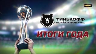 Тинькофф Российская Премьер-лига. Итоги года от