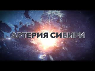 Трейлер фильма «Артерия Сибири»