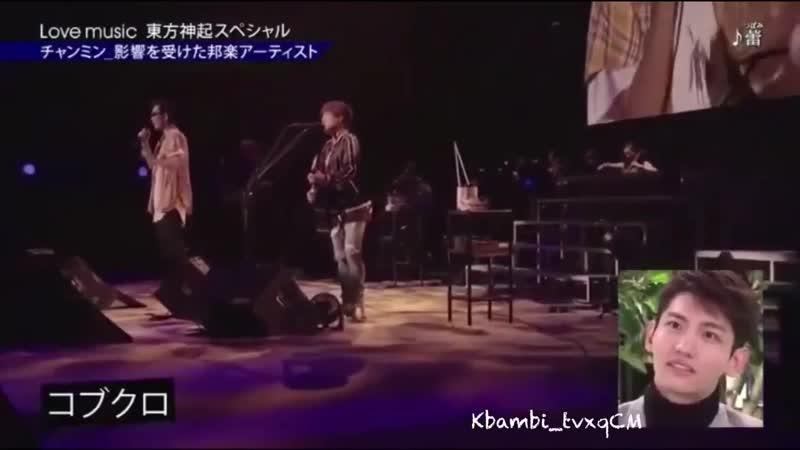 去年のLove music 東方神起スペシャルの時チャンミン影響を受けたアーティストでコブクロさんあげてたよね - - チャンミン - 歌詞の内容を勉強しながら日本語の勉強をしたんですけど - - だから特に思い出深いって口ずさむたび動くチャンミンの唇がね