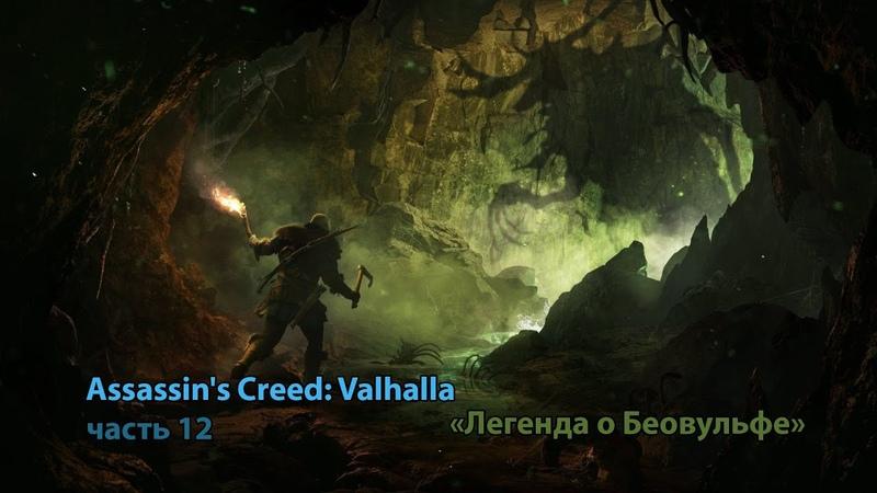 Assassin's Creed Valhalla часть 13 Легенда о Беовульфе