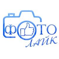 Логотип ФотоЛайк / Масштабные фотопроекты