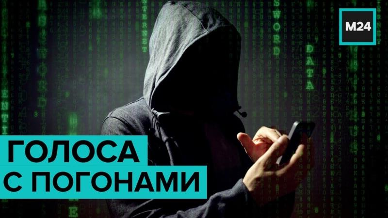 Преступная связь нюансы новой схемы телефонного мошенничества Специальный репортаж