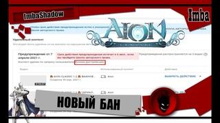 AION CLASSIC 1.2   ИННОВА - НОВЫЙ БАН КАНАЛА / МОЯ ТЕЛЕГА -