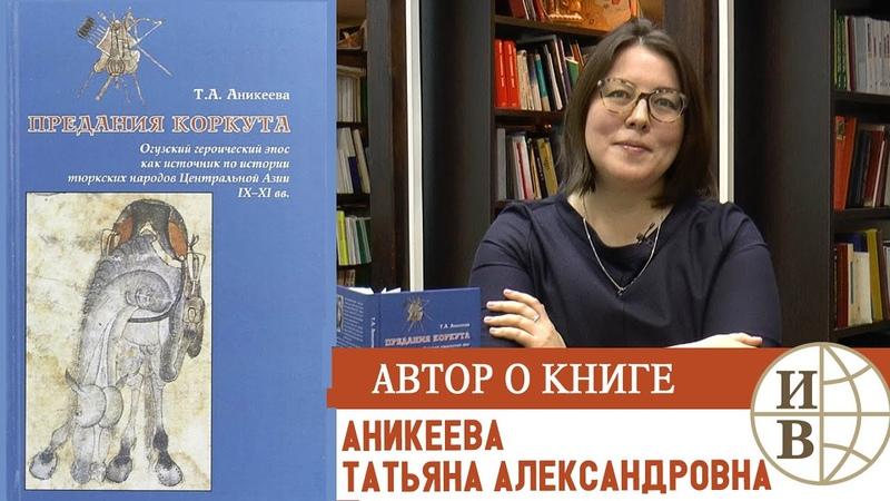 Аникеева Т А о книге Предания Коркута Огузский героический эпос
