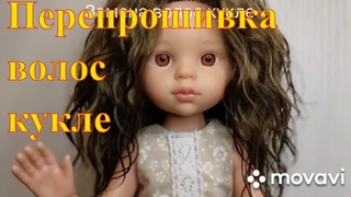 Перепрошивка волос кукле  натуральными локонами ангорской козы.
