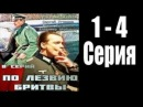 По лезвию бритвы 1 4 Серия 2014