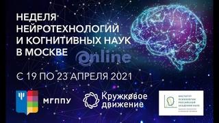 Четвертый день Недели нейротехнологий и когнитивных наук в Москве