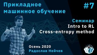 Прикладное машинное обучение. Семинар 7. Intro to RL. Cross-entropy method