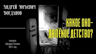 """Андрей Юрьевич Богданов """"Какое оно - далекое детство?"""""""