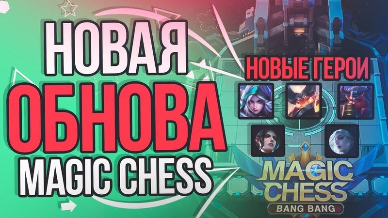 Обновление в magic chess Новые герои в магических шахматах