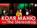 Коля Маню The Stereodrop - BAADMANTOWN Live НИХЕРАСЕ VibeBox