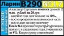 Разбор Задания №17 из Варианта Ларина №290 ЕГЭ 2020