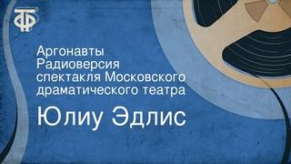 Юлиу Эдлис. Аргонавты. Радиоверсия спектакля Московского драматического театра