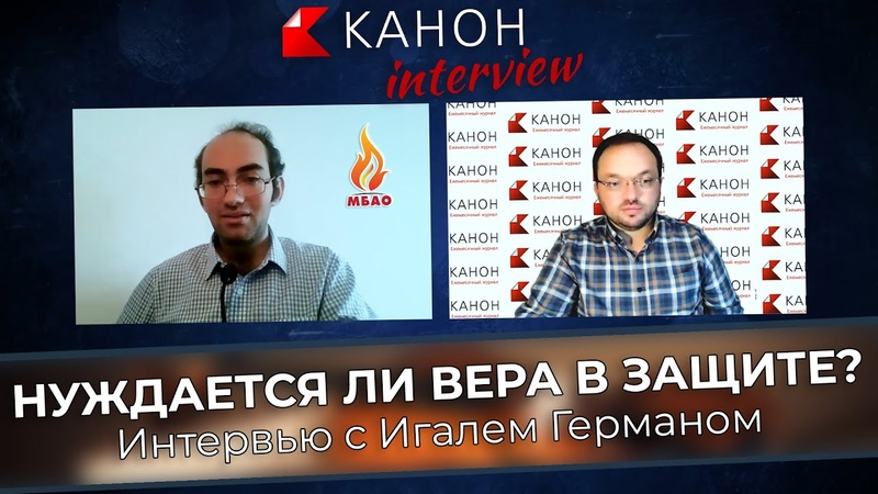 НУЖДАЕТСЯ ЛИ ВЕРА В ЗАЩИТЕ Интервью с Игалем Германом и Евгением Денисенко