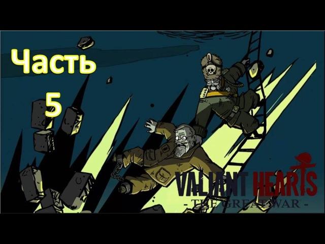 Valiant Hearts: The Great War - 5 часть(Невиль-Сен-Вааст)