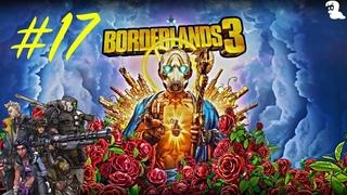 Borderlands 3 - прохождение на русском #17