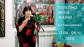 Выставка Инны Широковой «Полотно моей жизни». Галерея Прогресса.