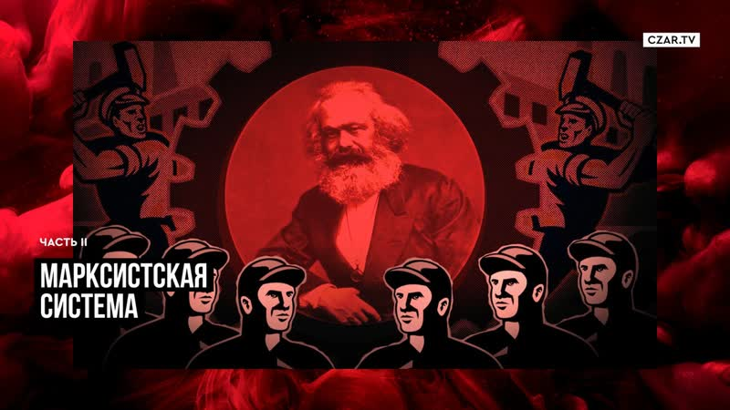 Проблема марксизма что ждет Америку дальше Большой разбор CZARTV Факты BLM