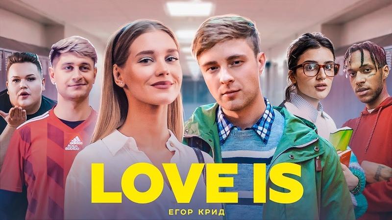 Егор Крид Love is Премьера клипа 2019