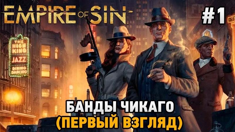Empire of Sin 1 Банды Чикаго первый взгляд