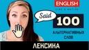 Избавляемся от глагола to say. 100 альтернативных слов