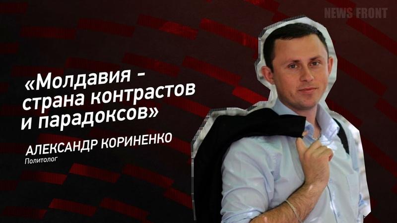 Молдавия страна контрастов и парадоксов Александр Кориненко
