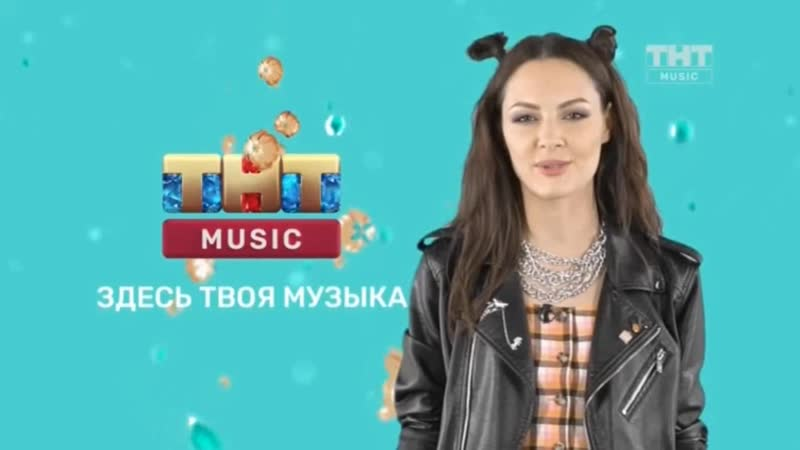 Полина Фаворская ТНТ Music