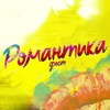 Романтика Fest | 20 июля | Москва | «Флакон»
