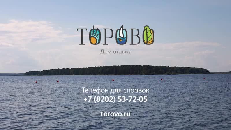 Ролик о Торово