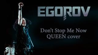 EGOROV (Евгений Егоров) - Don't Stop Me Now (QUEEN cover)