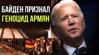 ⚡СРОЧНО! Джо Байден признал Геноцид Армян