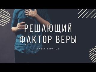 Павел Таранов -  «Решающий фактор веры» | 25 июля 2021