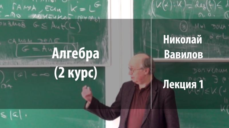 Лекция 1 Алгебра 2 курс Николай Вавилов Лекториум