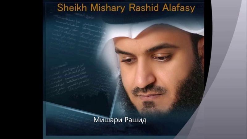 Красивое чтение Корана Сура ЯСИН Мишари Рашид Аль Афаси