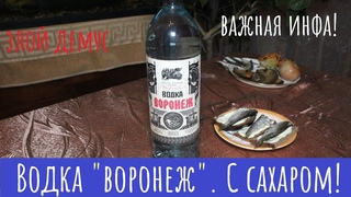 "Алкотест: Водка ""Воронеж"". Белый сахар и терновка!"
