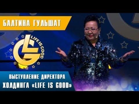 Life is Good Выступление директора Гульшат Балтиной на Конгрессе 2019