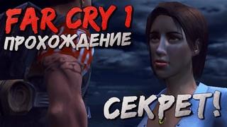 СЕКРЕТ ЖУРНАЛИСТКИ ВАЛЕРИИ! ДЖЕК КАРВЕР УСТРОИЛ ОСТРОСЮЖЕТНЫЙ БОЕВИК!▶Прохождение #5◀ Far Cry 1