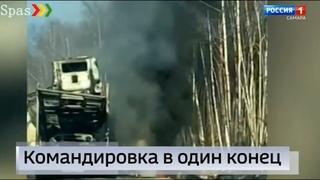 """""""Вести Самара"""" 6 апреля 9:00: Самарский дальнобойщик погиб на трассе в Бурятии"""