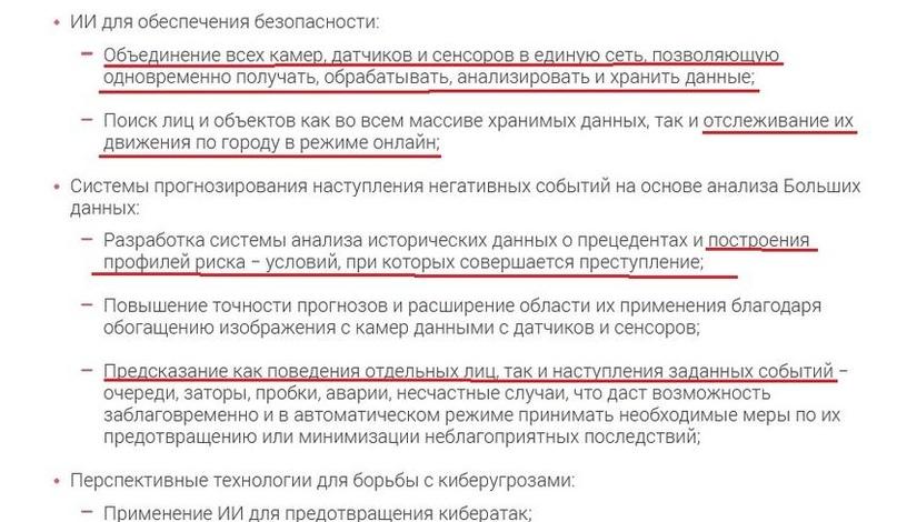 Оплата лицом и личный контроль пассажиров: московское метро становится оплотом «умного» биометрического концлагеря, изображение №6