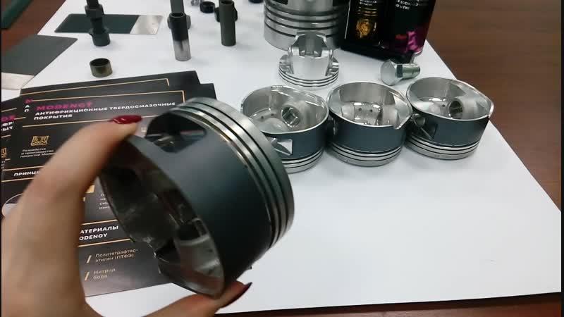 Результат заказа на восстановление дисульфид молибденового покрытия на поршнях ДВС