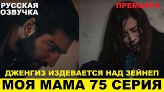 """""""Моя мама"""". 75 серия - ссылка на видео в описании."""