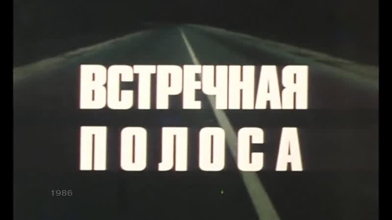 Встречная полоса Трейлер 1986