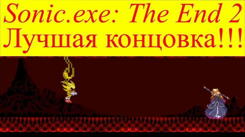 Полное идеальное прохождение Воскрешение Зеромуса Лучшая концовка 5 | Sonic.exe The End 2