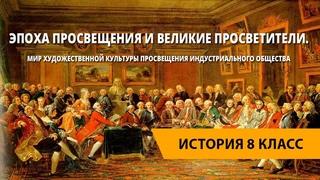 Эпоха Просвещения и великие просветители. Мир художественной культуры Просвещения общества