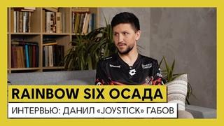 Russian Major League Season 6 — Интервью — Интервью: Данил «JoyStiCK» Габов