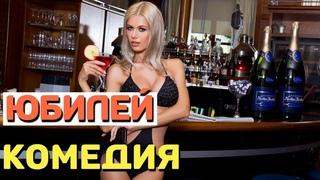 Горячая комедия от которой невозможно оторваться!  - ЮБИЛЕЙ / Русские комедии 2021 новинки