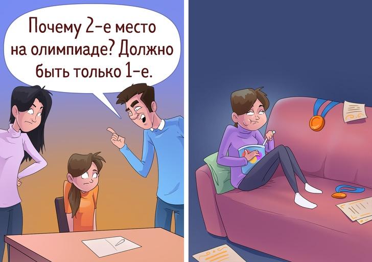 Интернет-пользователи рассказали, какие ошибки воспитания действительно мешают им во взрослой жизни, изображение №5