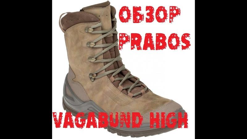 Обзор PRABOS Vagabund High